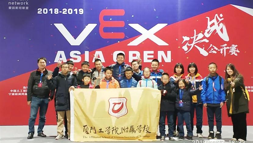 喜报|我校学子晋级VEX机器人亚洲公开赛四强