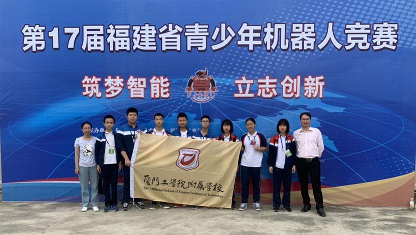 喜报|第17届福建省青少年机器人竞赛厦工附校喜获1金1铜