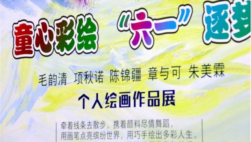 凤凰花开——我校举办首届学生个人绘画作品展